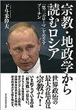 「宗教・地政学から読むロシア 「第三のローマ」をめざすプーチン」販売ページヘ