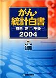 がん・統計白書―罹患/死亡/予後 (2004)