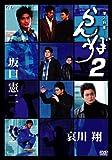 潜入刑事 らんぼう2 [DVD]