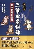 マンガ 三猿金泉秘録~日本相場の聖典 (ウィザードコミックス)