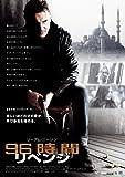 96時間 リベンジ [Blu-ray]