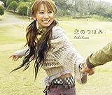 恋のつぼみ (DVD付)