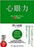 心眼力 -柔らかく燃えて生きる30の智恵- (CD付)