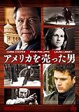 アメリカを売った男 [DVD]