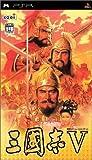 Sangokushi V / Romance of the Three Kingdoms V [Japan Import]