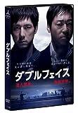 ダブルフェイス ~潜入捜査編・偽装警察編~ [DVD]