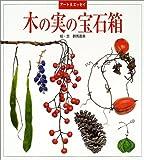アート&エッセイ 木の実の宝石箱