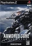 Armored Core: Last Raven [Japan Import]