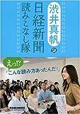 渋井真帆の日経新聞読みこなし隊