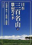 日本三百名山登山ガイド〈上〉北海道・東北・上信越・北関東