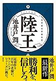 「陸王 (集英社文芸単行本)」販売ページヘ