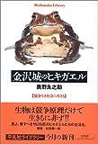 金沢城のヒキガエル 競争なき社会に生きる (平凡社ライブラリー (564))