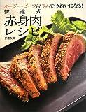 オージー・ビーフ&ラムで、きれいになる! 伊達式赤身肉レシピ