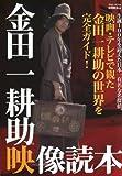 映画秘宝EX 金田一耕助映像読本 (洋泉社MOOK 映画秘宝 EX) [ムック] / 洋泉社 (刊)