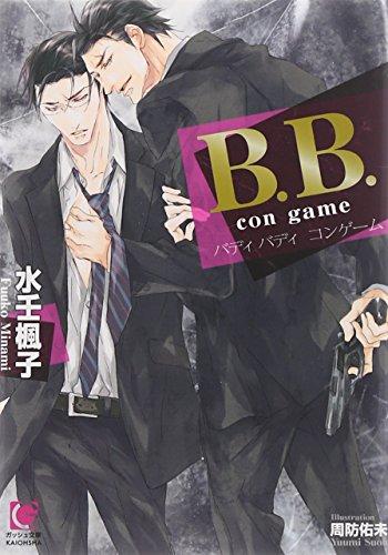 B.B. con game (ガッシュ文庫)