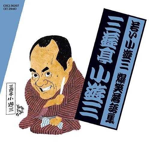 若い小遊三・爆笑落語集 祟徳院/悋気の火の玉