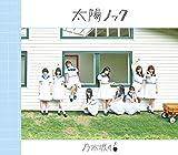 太陽ノック(Type-B)(DVD付) - 乃木坂46