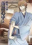 「昭和元禄落語心中」Blu-ray【通常版】一