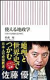 「使える地政学 日本の大問題を読み解く (朝日新書)」販売ページヘ