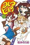 みつどもえ(15): 少年チャンピオン・コミックス