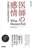 「医師の感情: 「平静の心」がゆれるとき」販売ページヘ