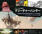 ビジュアル短編集 クリーチャーハンター -Punch Drunk Moustacheチームによる8編のオリジナルストーリー&ビジュアル開発-