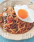 イケ麺レシピ103 (エイムック 2924 ei cooking)