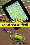 タブレットを屋外へ Excelでスコア管理 / Asuka Creator