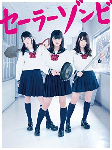 セーラーゾンビ DVD BOX(5枚組)