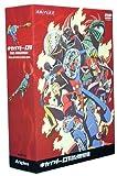 キカイダー01 THE ANIMATION コレクターズDVD-BOX / 紺野直幸 (デザイン); 石ノ森章太郎 (原著); 元永慶太郎 (監督)