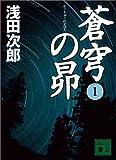 「蒼穹の昴(1) (講談社文庫)」販売ページヘ