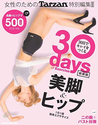 Tarzan特別編集 新装版 30days of Exercise 30日でキレイをつくる 美脚&ヒップ (マガジンハウスムック)