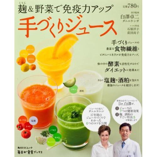 麹&野菜で免疫力アップ 手づくりジュース 毎日が発見ブックス