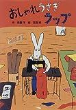 おしゃれうさぎラップ (どうわコレクション) [単行本] / 斉藤 洋 (著); 高畠 純 (イラスト); 小峰書店 (刊)