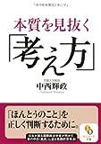 (文庫)本質を見抜く考え方 (サンマーク文庫)