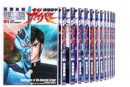 強殖装甲ガイバー コミック 1-29巻 セット (角川コミックスエース)