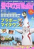 ウォーカームック  豊中吹田ウォーカー2011年版  61803‐29 (ウォーカームック 227)