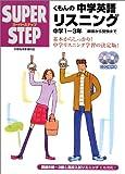 くもんの中学英語リスニング—中学1~3年 スーパーステップ
