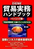 図解 貿易実務ハンドブック ベーシック版 第5版 「貿易実務検定(R)」C級オフィシャルテキスト
