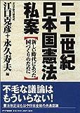 二十一世紀日本国憲法私案―新しい時代にあった国づくりのために