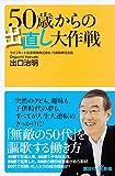 「50歳からの出直し大作戦 (講談社+α新書)」販売ページヘ
