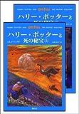 「ハリー・ポッターと死の秘宝」 (上下巻セット) (ハリー・ポッターシリーズ第七巻)