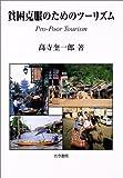 貧困克服のためのツーリズム―Pro‐Poor Tourism