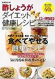 酢しょうがダイエット健康レシピ (生活シリーズ)