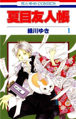 夏目友人帳 1 (花とゆめコミックス)