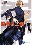 覇者の三剣3 (富士見ファンタジア文庫)