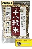 おいしい十八穀米500g 国産100% 無添加 配合米 新鮮真空パック 便利なチャック付き 計量スプーンプレゼント!
