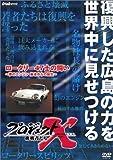 プロジェクトX 挑戦者たち 第VIII期 ロータリー47士の闘い ~夢のエンジン・廃墟からの誕生~ [DVD]
