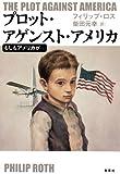 「プロット・アゲンスト・アメリカ もしもアメリカが・・・」販売ページヘ