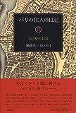 「パリの住人の日記〈2〉1419‐1429」販売ページヘ